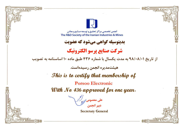 انجمن تحقیق و توسعه صنایع و معادن