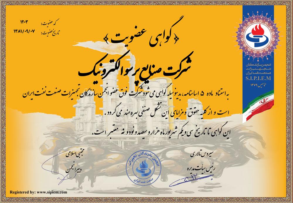 انجمن سازندگان صنعت نفت ایران