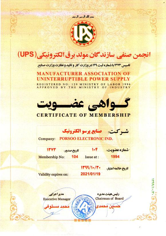 انجمن صنفی سازندگان مولد برق الکترونیکی (UPS)