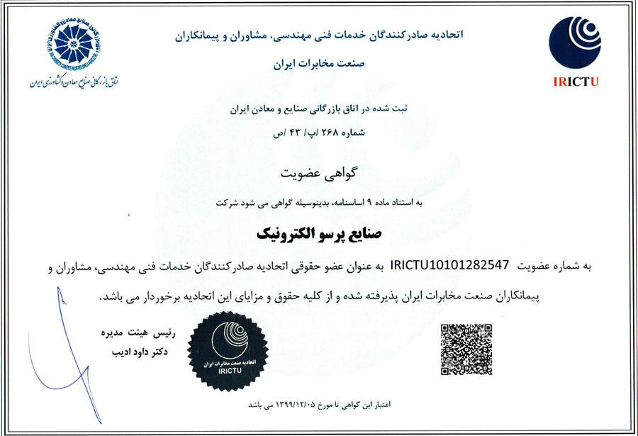 اتحادیه صنعت مخابرات ایران